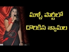 Anchor Shyamala Party Lo Dhorikipoindhi....? || Filmystarss