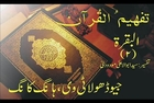 Tafheem-ul-Quran | Al-Baqarah | Rukoo 5 | Verse 40 - 46